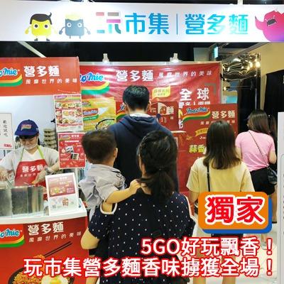 【獨家】5GO好玩飄香!玩市集營多麵香味擄獲全場!