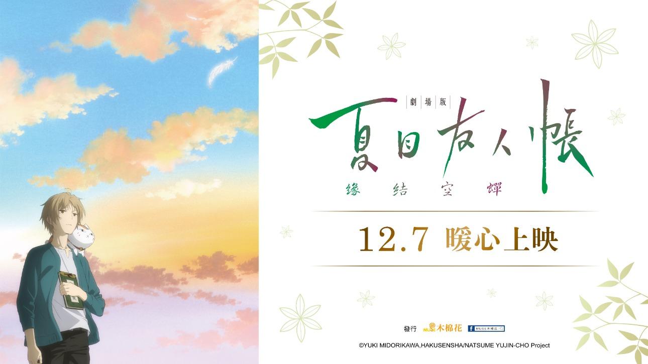 【好玩贈票】夏目友人帳電影抽獎活動