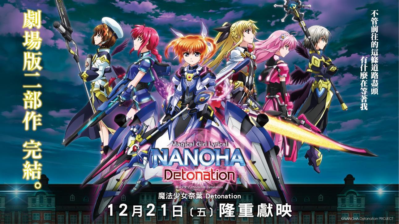 【好玩贈票】魔法少女奈葉 Detonation電影抽獎活動