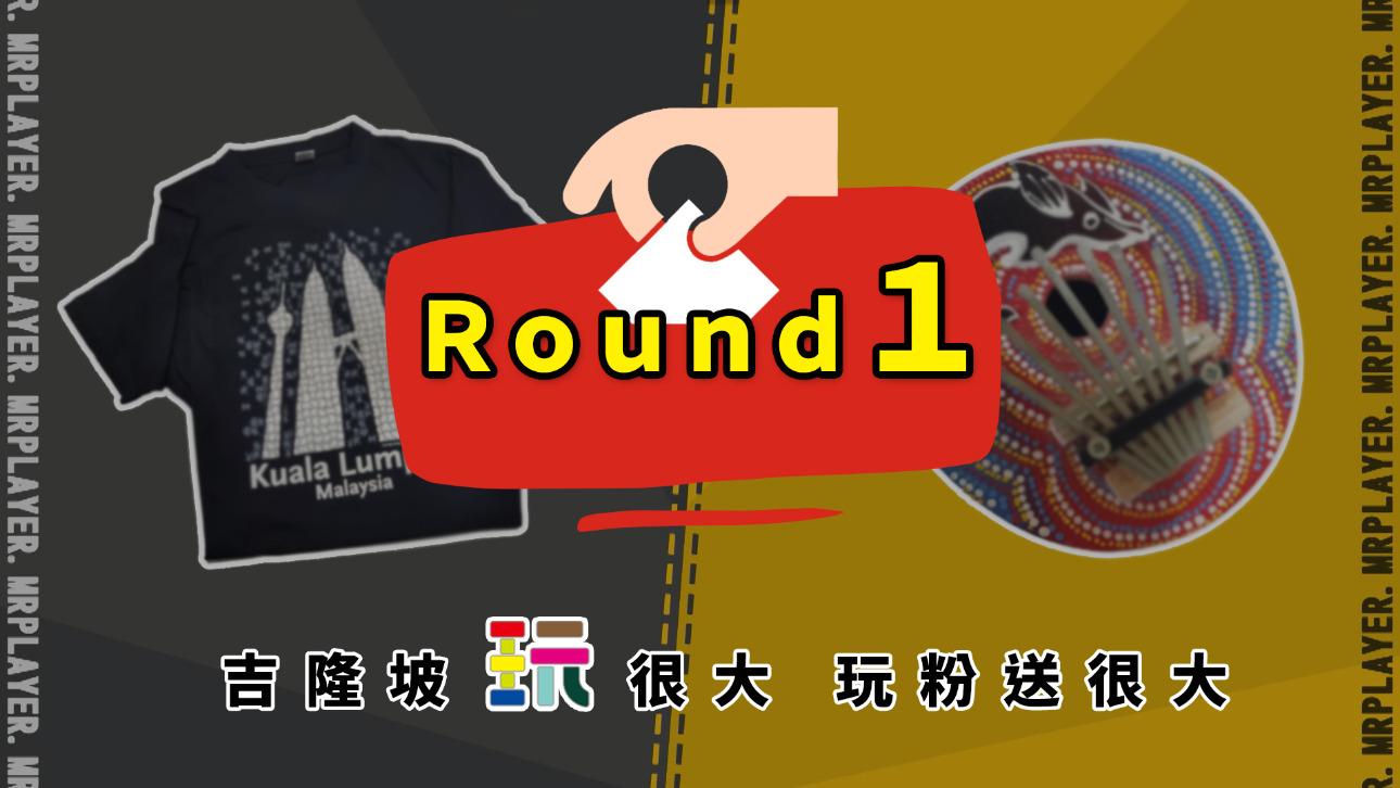 吉隆坡玩很大「看誰最會買」投票Round1(已結束)