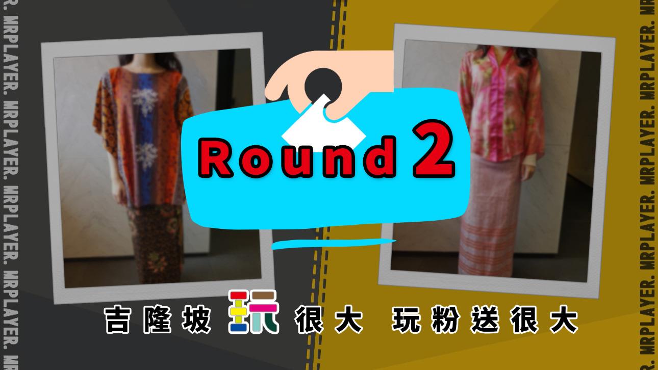 吉隆坡玩很大「看誰最會買」投票Round2(已結束)