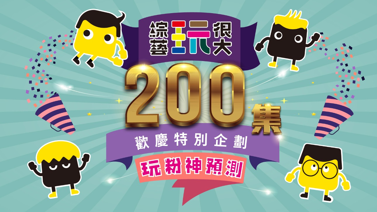 歡慶200集特別企劃:玩粉神預測!誰是最終贏家?!