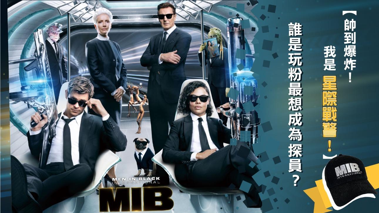 【MIB 電影贈獎活動】你最想成為的探員?