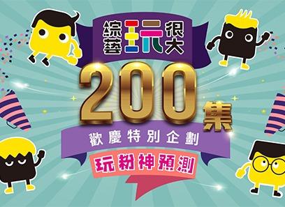200集特企:玩粉神預測!誰是最終贏家?!