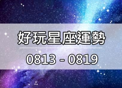 【小孟老師】12星座一週運勢